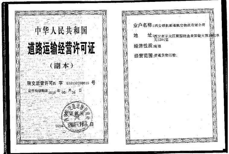 道路交通运输许可证